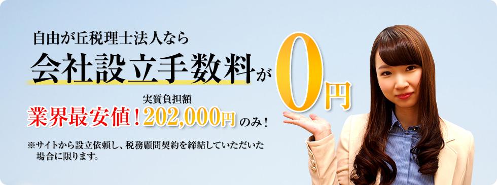 自由が丘税理士法人なら会社設立手数料が0円 業界最安値!実質負担額202,000円のみ!※サイトから設立依頼し、税務顧問契約を締結していただいた場合に限ります。
