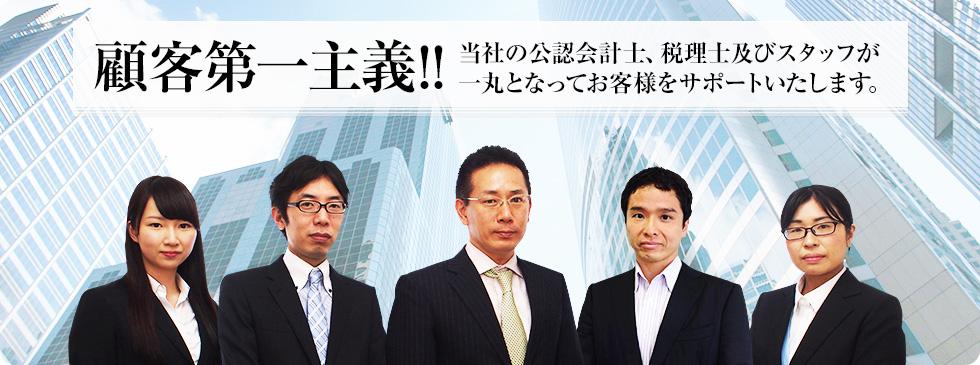 顧客第一主義!!当社の公認会計士、税理士及びスタッフが一丸となってお客様をサポートいたします。